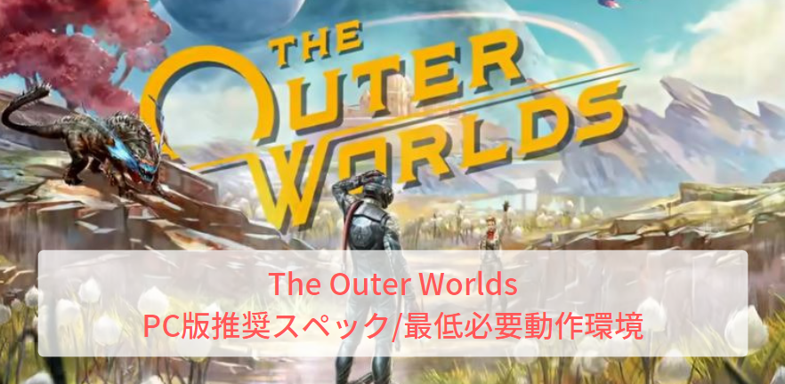 The Outer Worlds|推奨スペック|最低必要動作環境