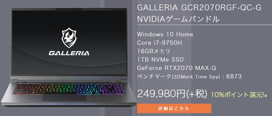 GALLERIA GCR2070RGF-QC-G