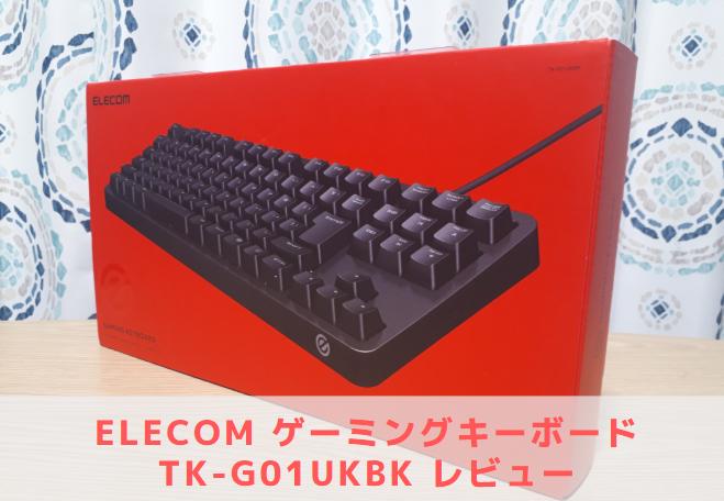 ELECOM|ゲーミングキーボード|TK-G01UKBK|レビュー