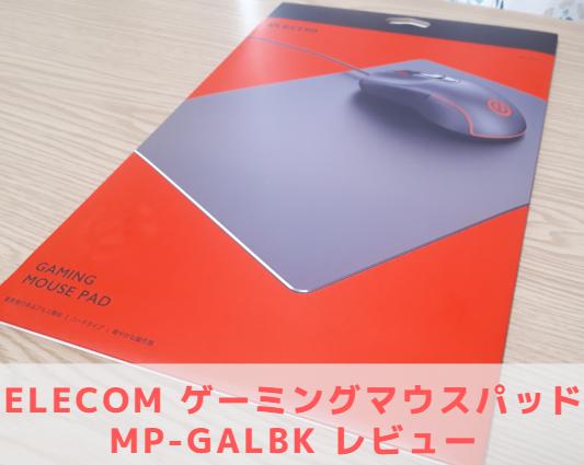 ELECOM ゲーミングマウスパッド MP-GALBK レビュー