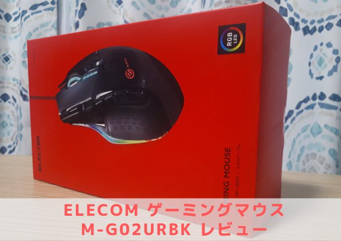 ELECOM|ゲーミングマウス|M-G02URBK|レビュー