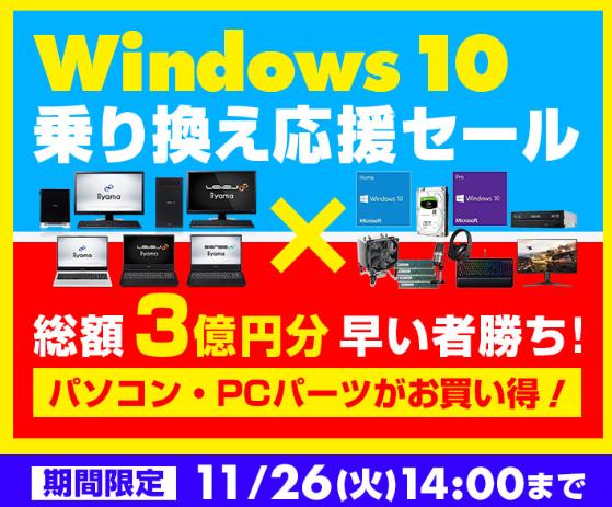 パソコン工房|Windows10乗り換え応援セール