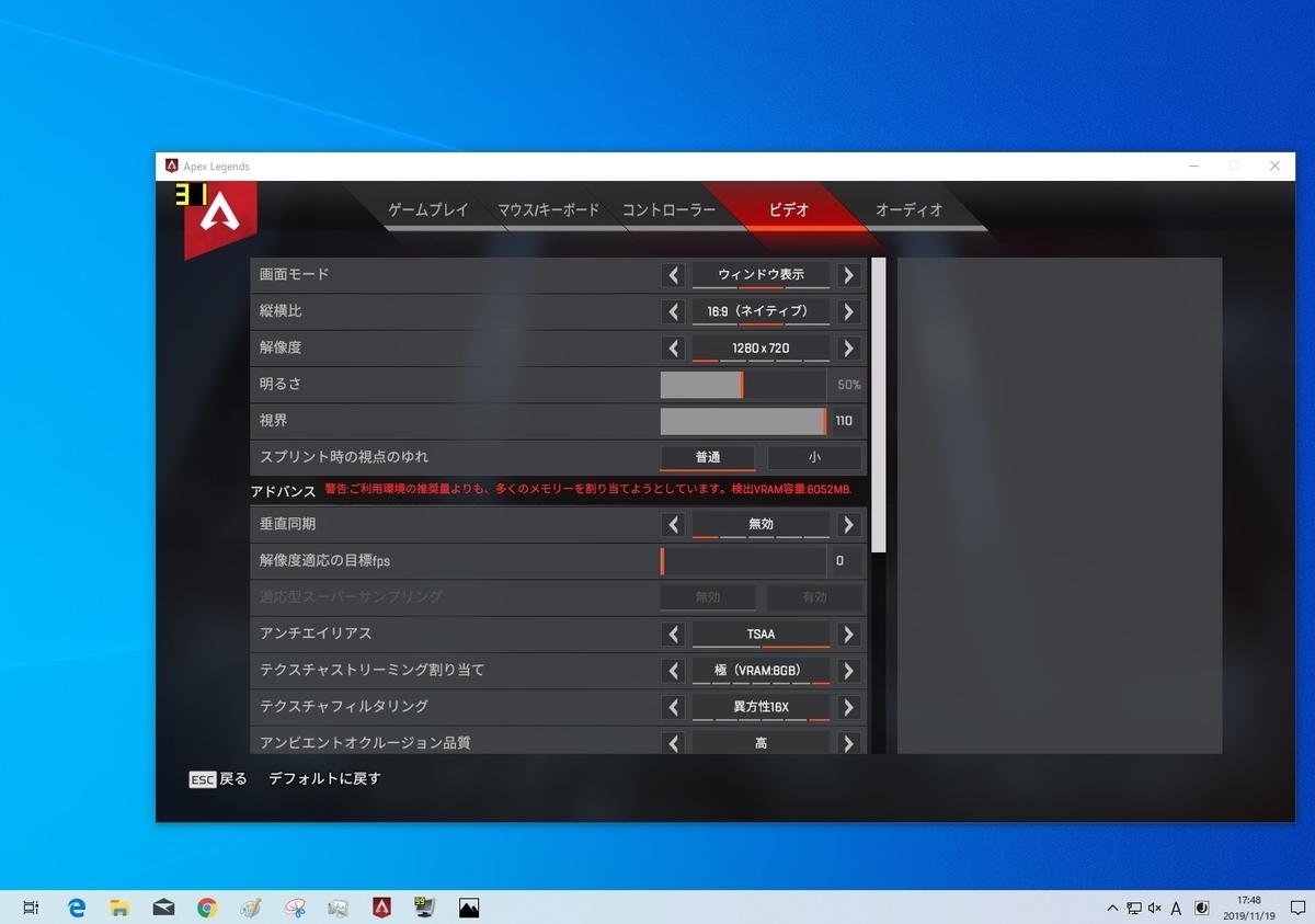 APEX Legends ボーダレスモード