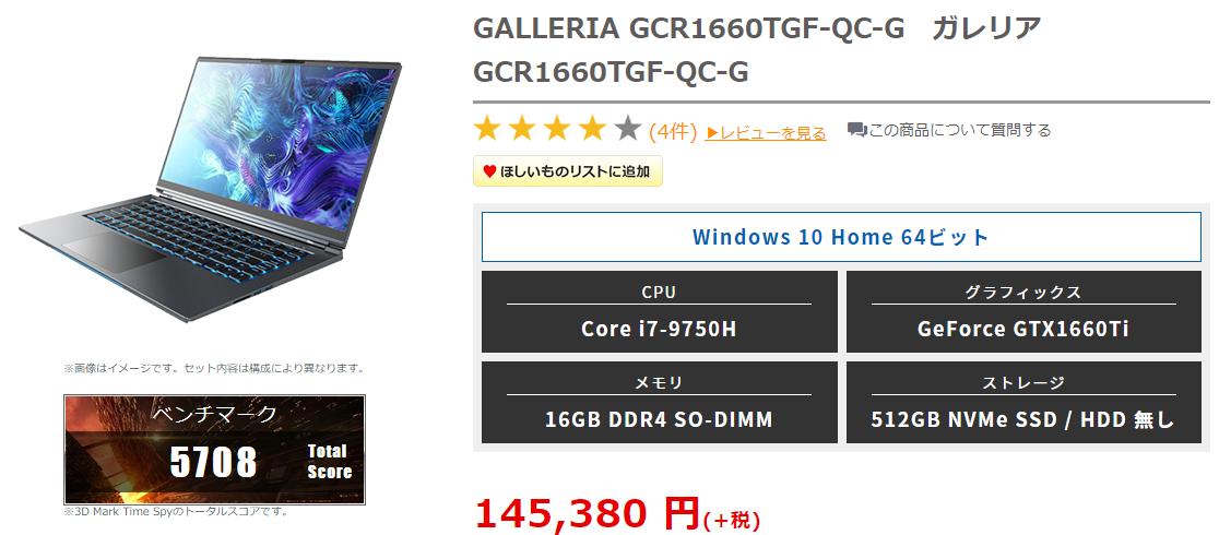 GALLERIA GCR1660TGF-QC-G ガレリア GCR1660TGF-QC-G