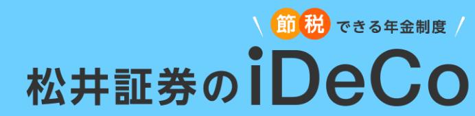 松井証券 iceco 再開