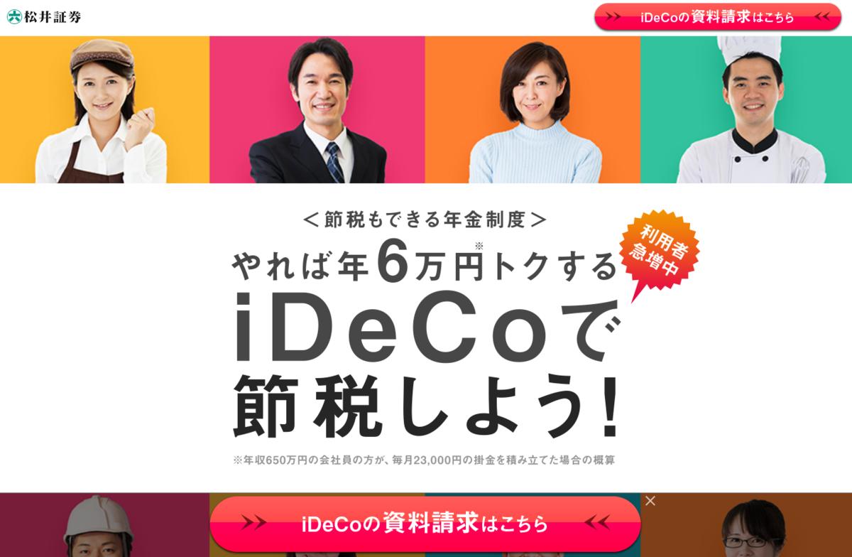 松井証券 iceco ランディングページ