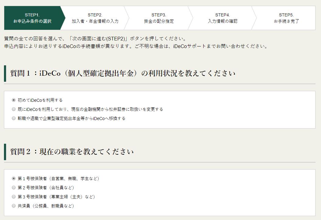 松井証券のiDeco申し込み