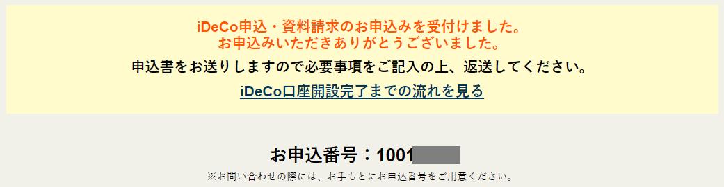 松井証券のiDeco資料請求完了
