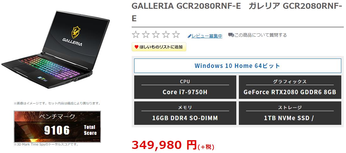 ガレリア GCR2080RNF-Eについて