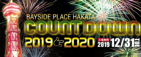 ベイサイドプレイス博多カウントダウン2019-20 !200対200の街コンinベイサイド