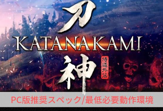侍道外伝 KATANAKAMI