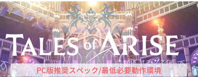 Tales of ARISE|推奨スペック|必要最低動作環境