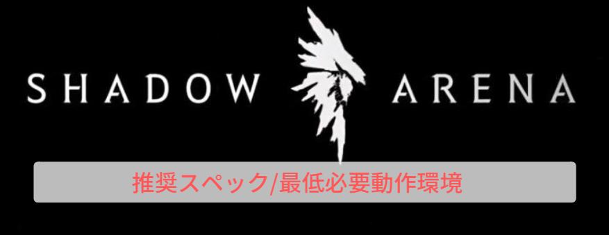 Shadow Arena|推奨スペック|必要最低動作環境