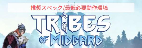 Tribes of Midgard|推奨スペック|必要最低動作環境