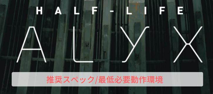Half-Life: Alyx|推奨スペック|必要最低動作環境