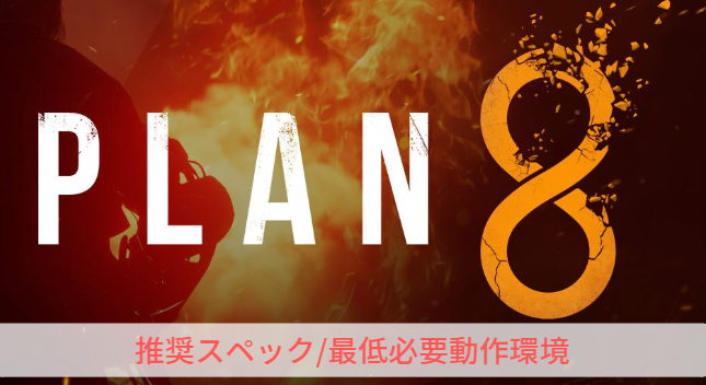 PLAN8|推奨スペック|必要最低動作環境