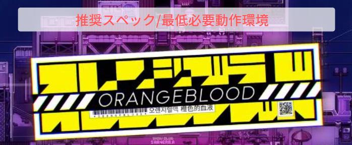 orangeblood|推奨スペック|必要最低動作環境