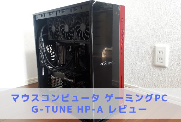 【ゲーミングPCレビュー】G-Tune HP-A【スペック解説】