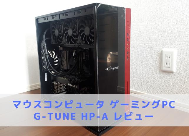 【ゲーミングPCレビュー】G-Tune HP-A【外観・内部写真】
