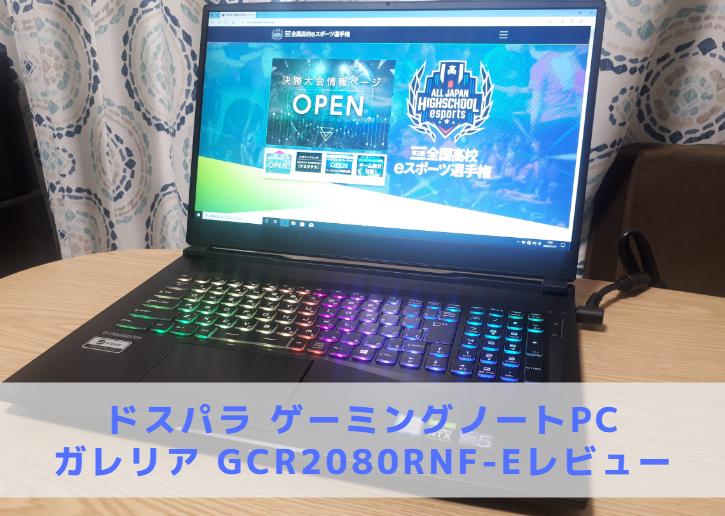 【ドスパラ】GALLERIA GCR2080RNF-Eレビュー 口コミ