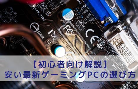 【初心者向け解説】安い最新ゲーミングPCの選び方【コスパ重視】