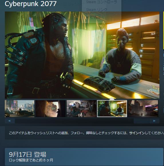 Cyberpunk2077 steamでの発売日も変更済み