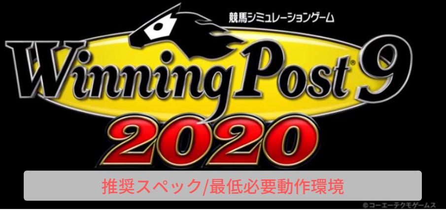 WinningPost9 2020 推奨スペック 必要最低動作環境