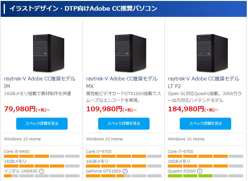 イラストデザイン・DTP向けAdobe CC推奨パソコン