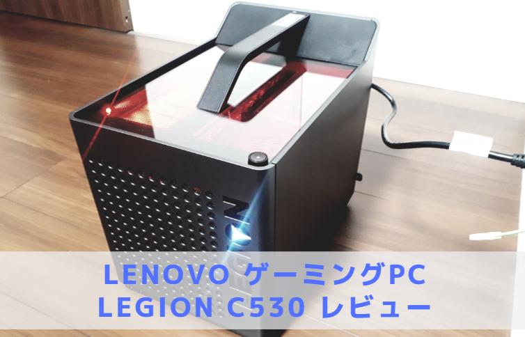 Lenovo|Legion C530| 実機レビュー口コミ