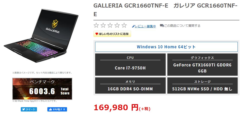 ガレリア GCR1660TNF-E