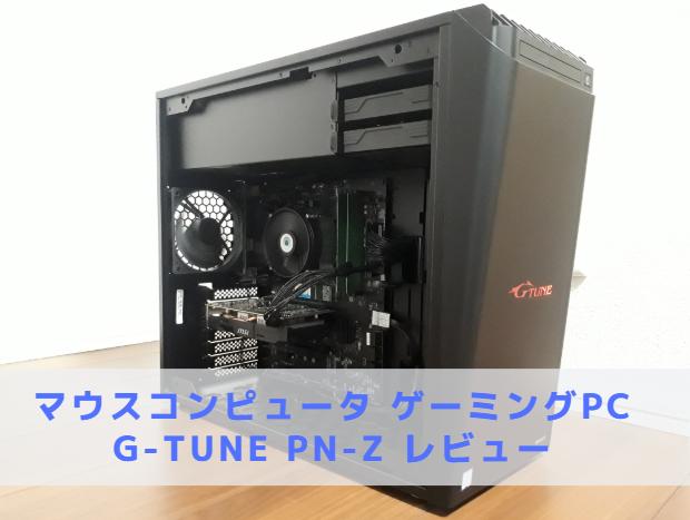 G-Tune PN-Z|スペック解説|レビュー口コミ評判