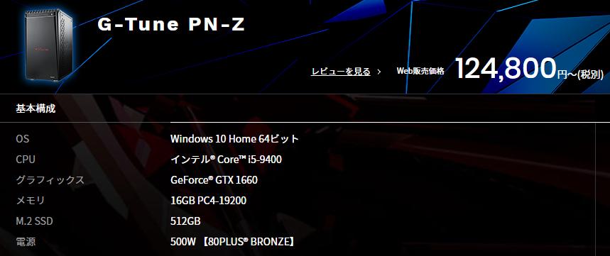 G-Tune PN-Z