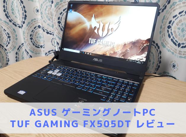 ASUS|TUF Gaming FX505DT|レビュー 口コミ