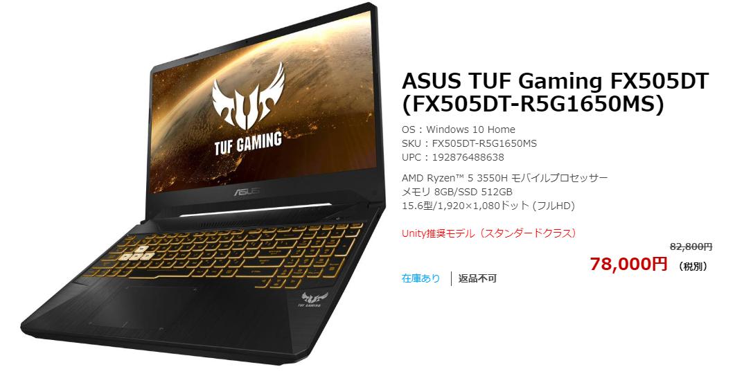 ASUS TUF Gaming FX505DT (FX505DT-R5G1650MS)