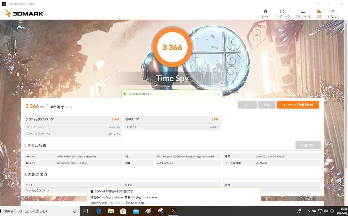 ASUS|TUF Gaming FX505DT|ベンチマーク|3DMARK