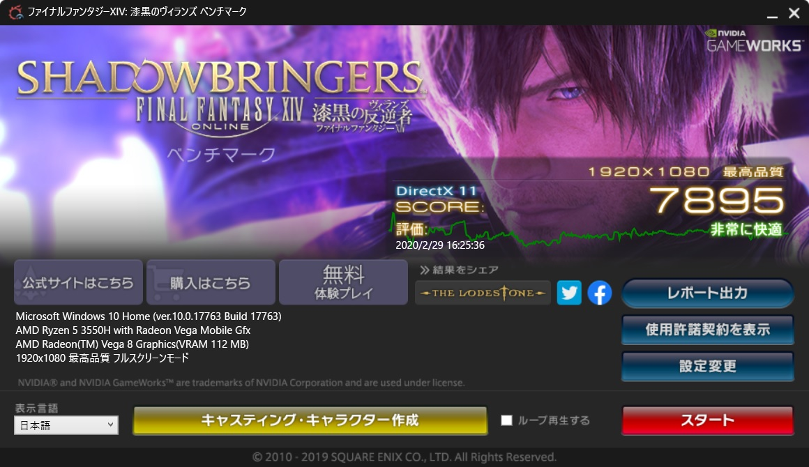 ASUS|TUF Gaming FX505DT|ベンチマーク|FF14