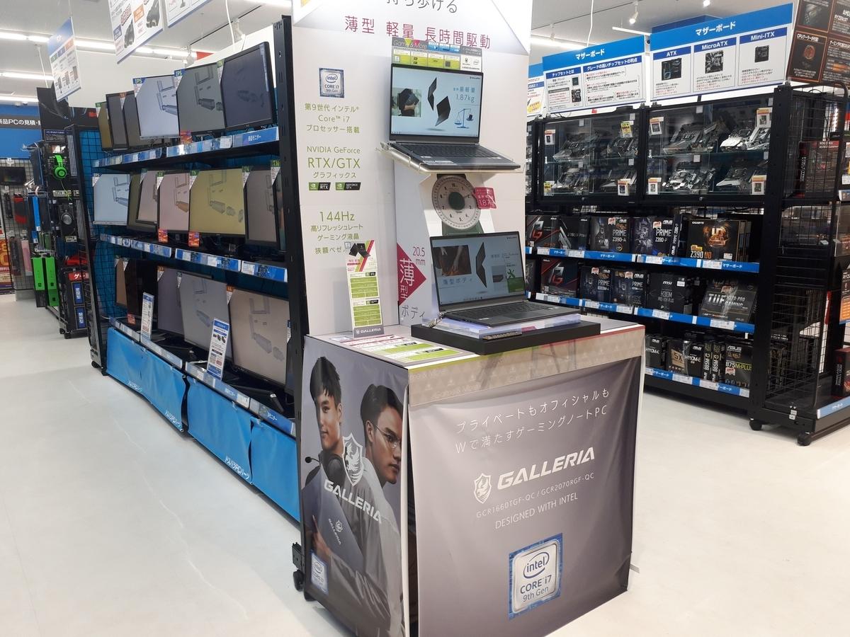 ドスパラ博多店|INTELコラボゲーミングノートPC展示スペース