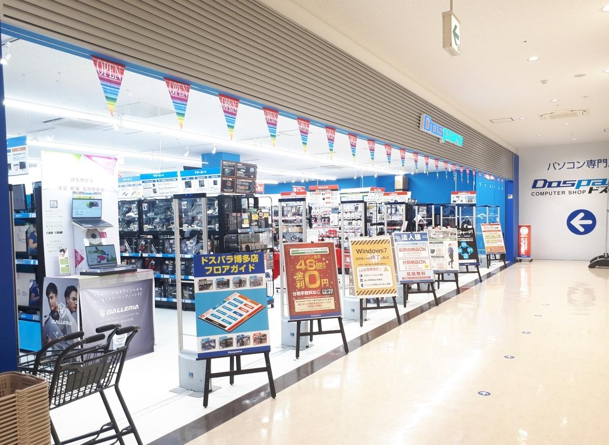 ドスパラ博多店|広々とした店舗入り口