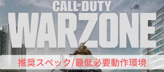 CoD:WARZONE 推奨スペック最低必要動作環境