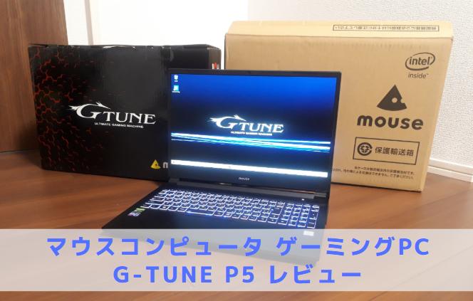 G-Tune PN5|ゲーミングPCレビュー|口コミ