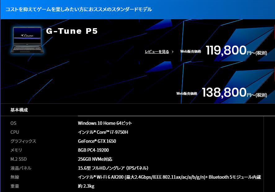 G-Tune P5|価格