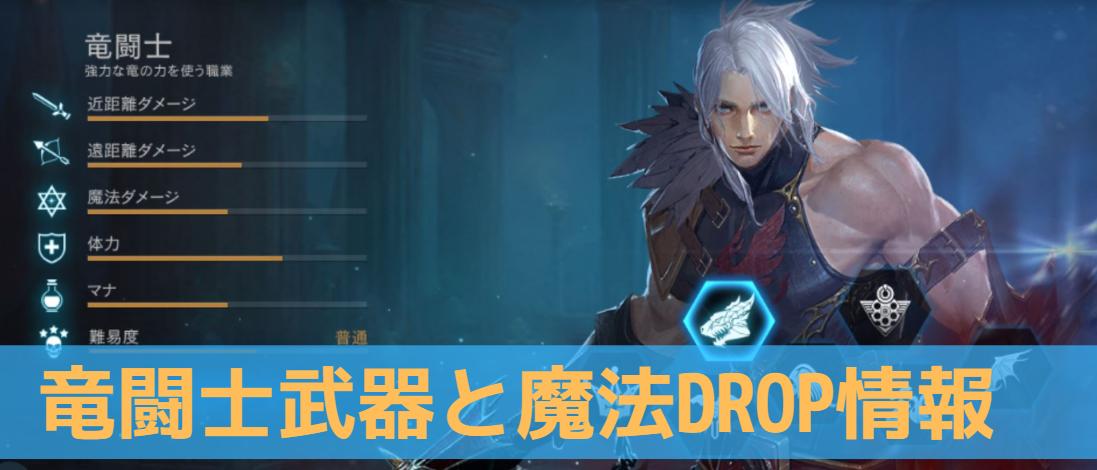 【リネM攻略】竜闘士装備・魔法DROPリスト【落とすモンスター】