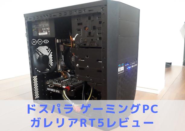 ドスパラ ゲーミングPC ガレリアRT5 レビュー口コミ評判