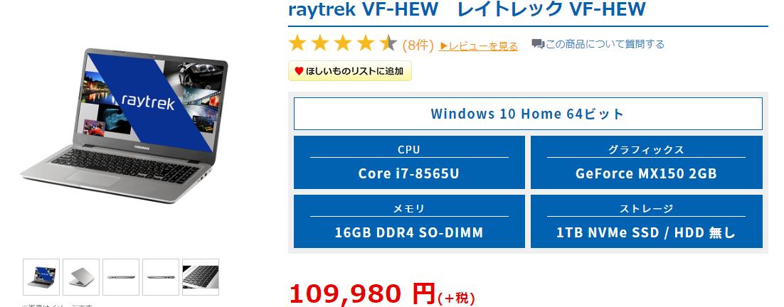 raytrek VF-HEW