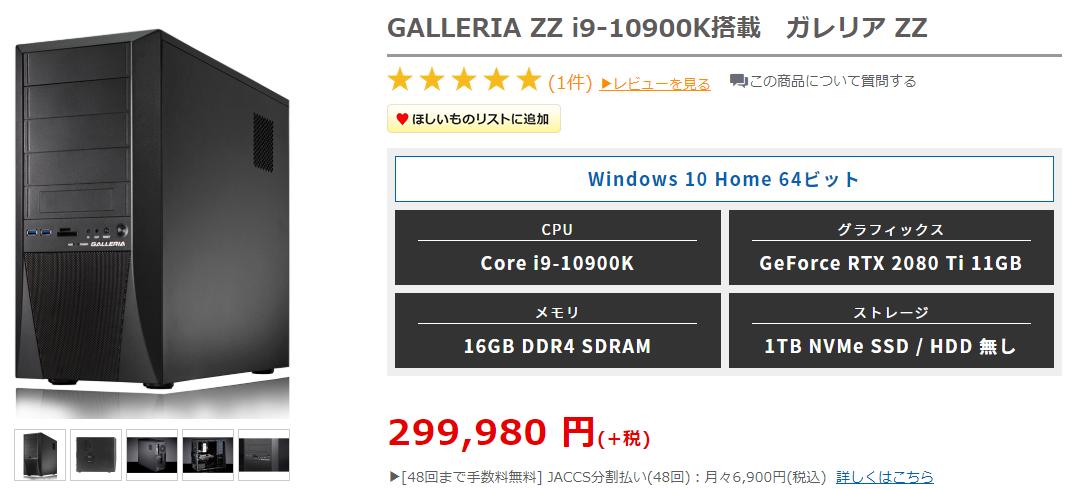 GALLERIA ZZ i9-10900K搭載