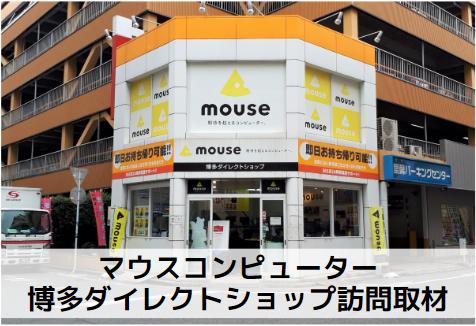 マウスコンピューター|博多ダイレクトショップ|訪問取材