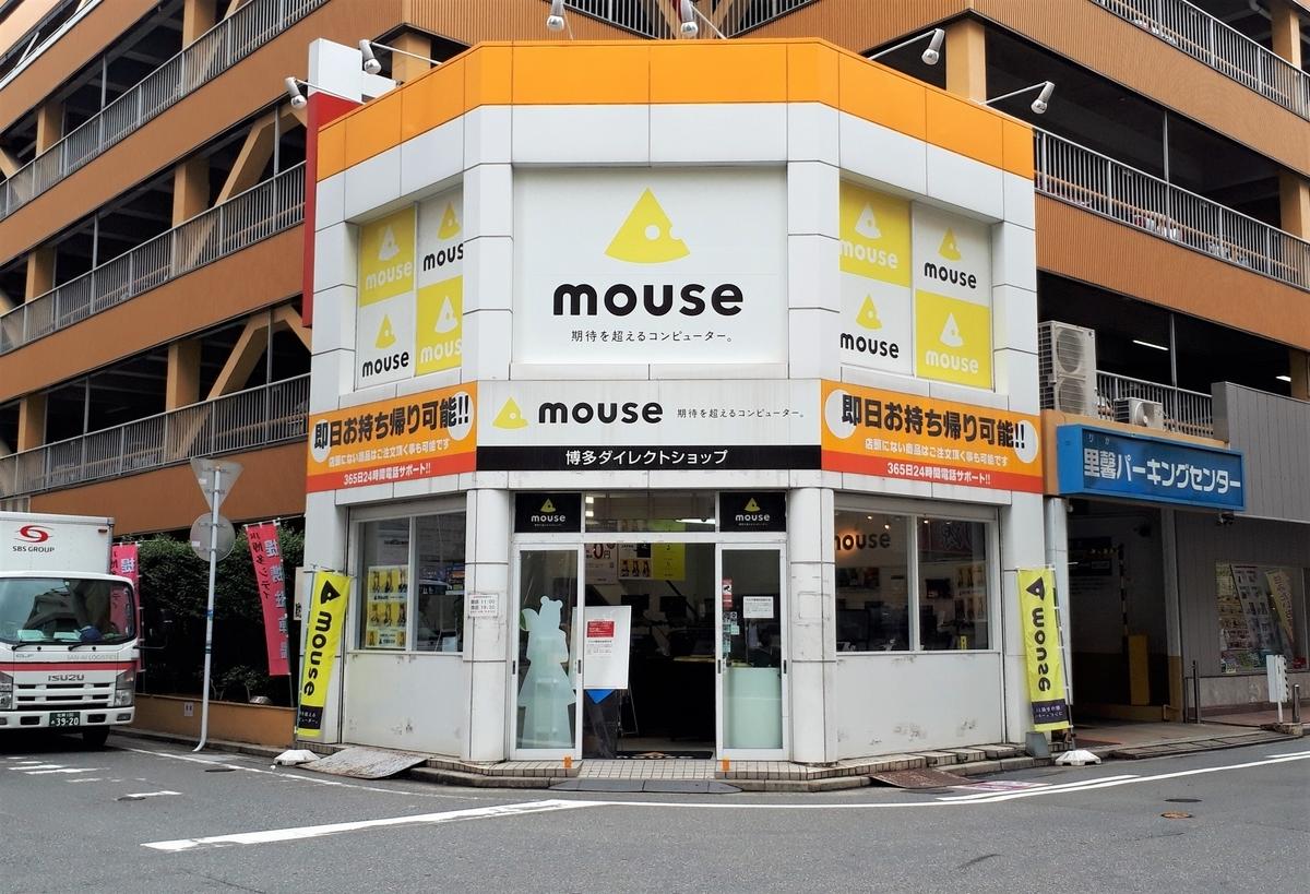マウスコンピューター|博多ダイレクトショップ|