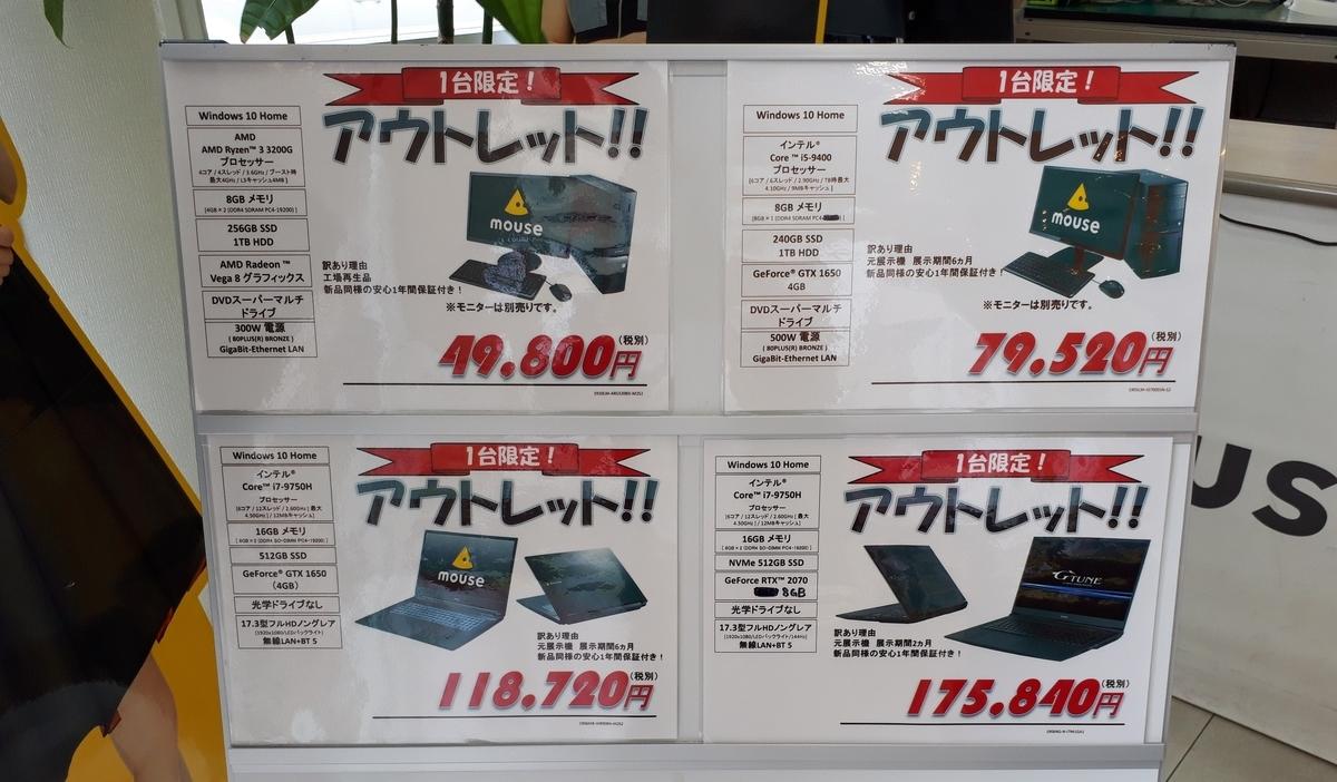マウスコンピューター|アウトレット品