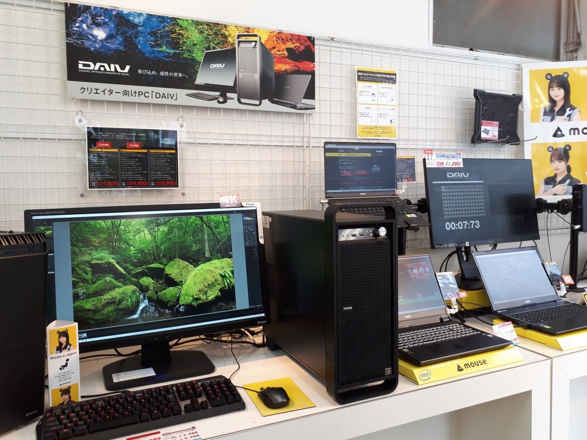 マウスコンピュータ|クリエイター向けPC|DAIV