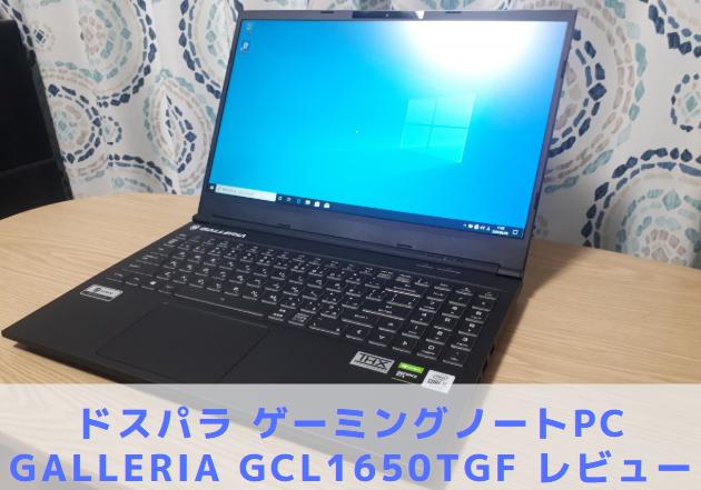 GALLERIAGCL1650TGF|レビュー|口コミ|ゲーミングノートPC